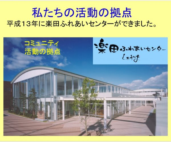 楽田コミュニティの拠点