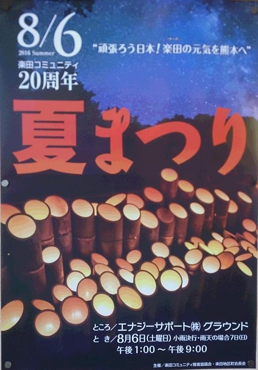 夏まつりのポスター(2016)