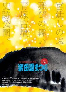 夏まつりのポスター(2014)