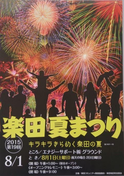 夏まつりのポスター(2015)