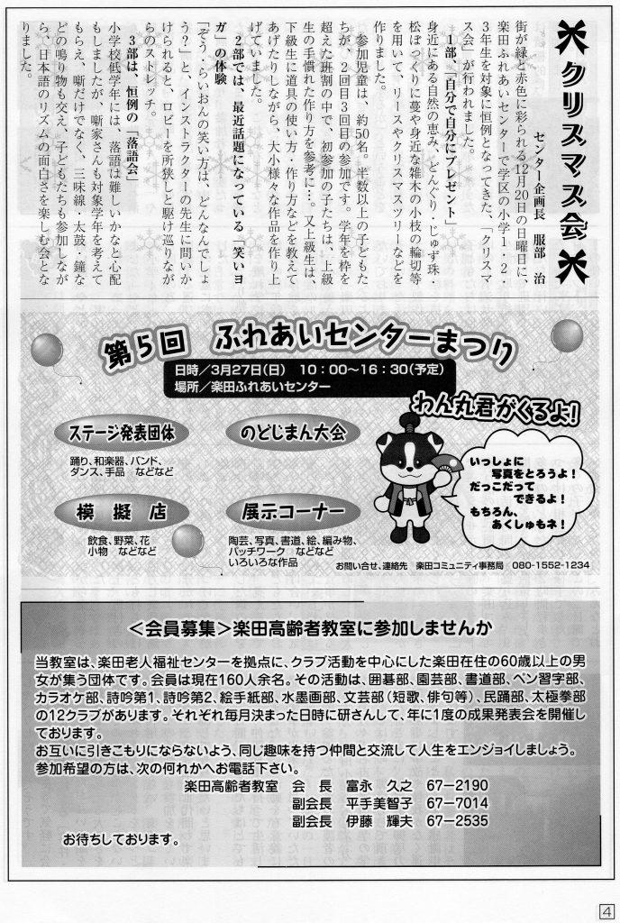 akebono-76-4