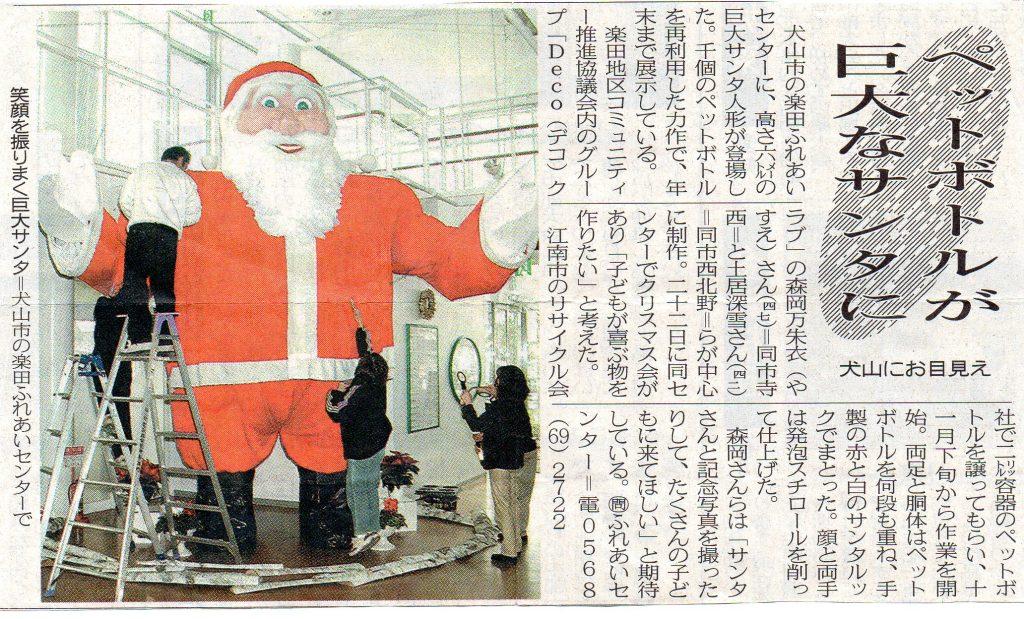 サンタクロース(新聞記事)