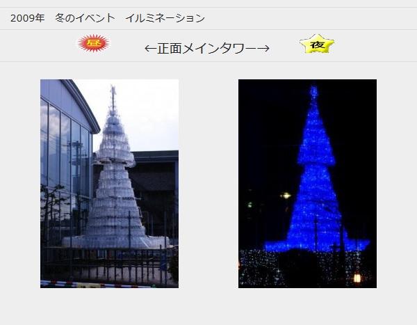 クリスマスツリー(イルミネーション)