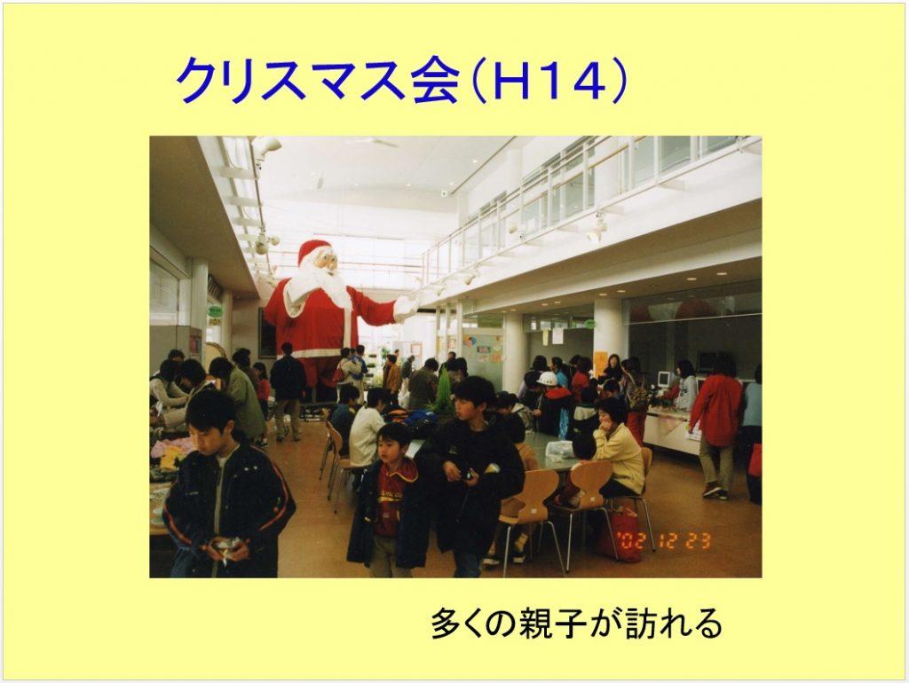 クリスマス会(H14)