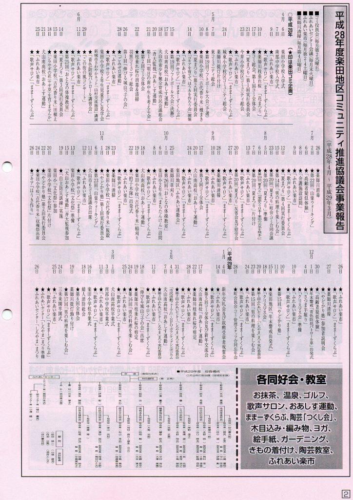 楽田のあけぼの-2(2017年7月)