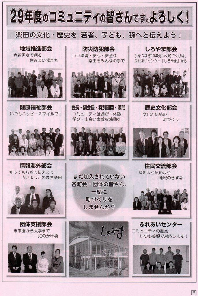 楽田のあけぼの-6(2017年7月)