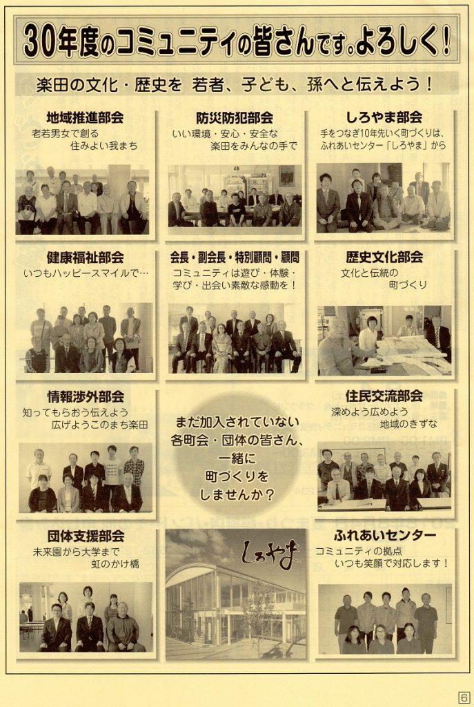 79号 あけぼの-6