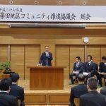 楽田コミュニティ推進協議会 総会