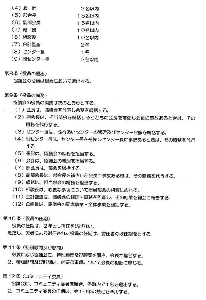 規約8~12条