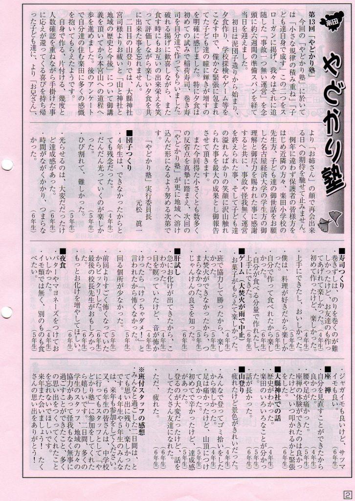 akebono-74-2