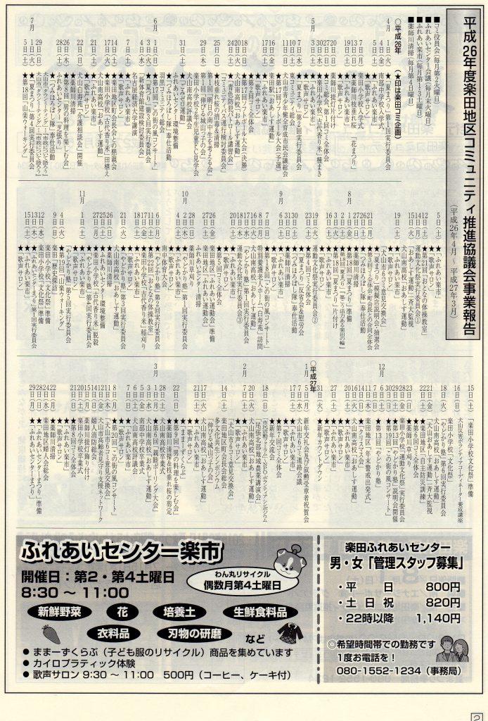 akebono-75-2