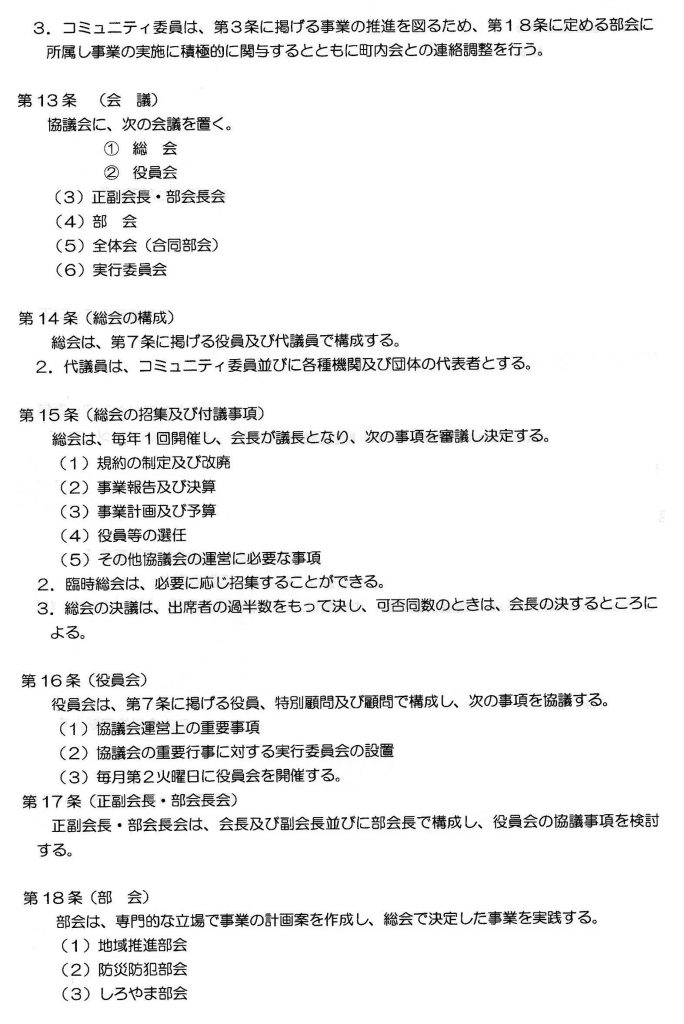 規約13~18条