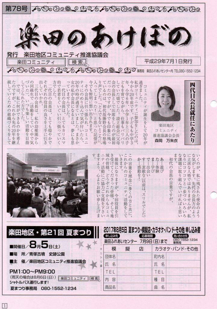 楽田のあけぼの-1(2017年7月)