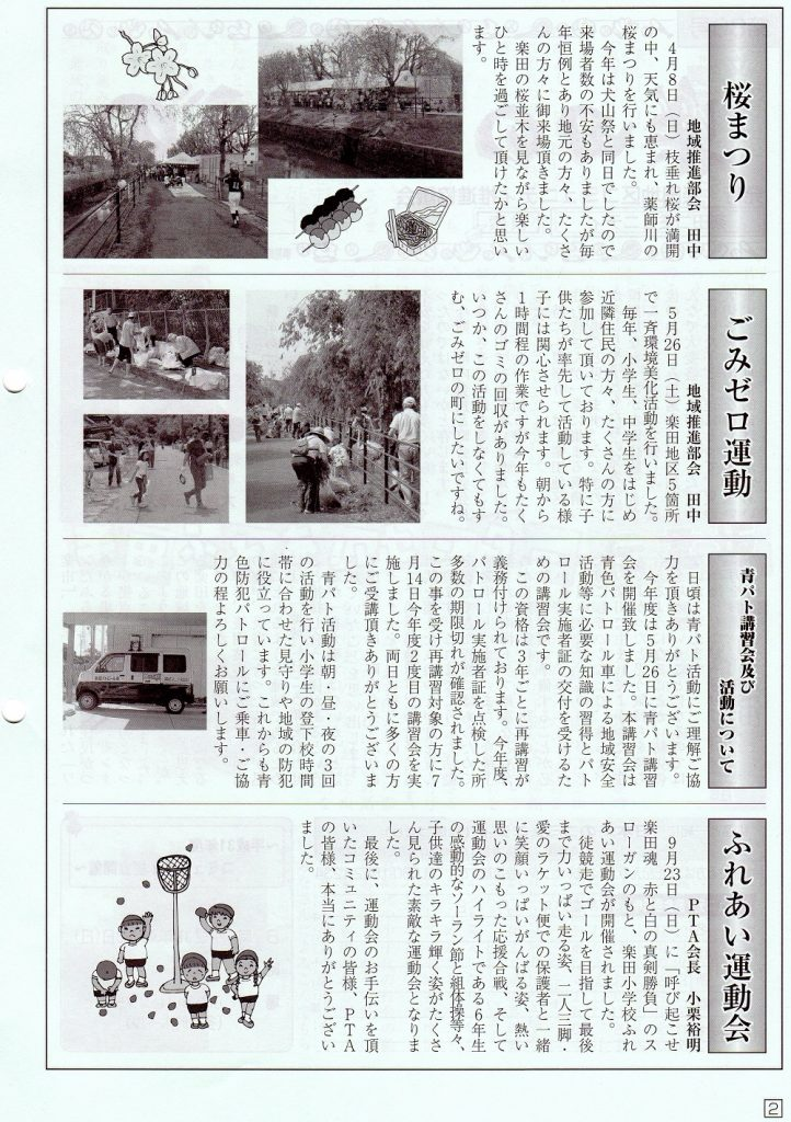 あけぼの2ページ