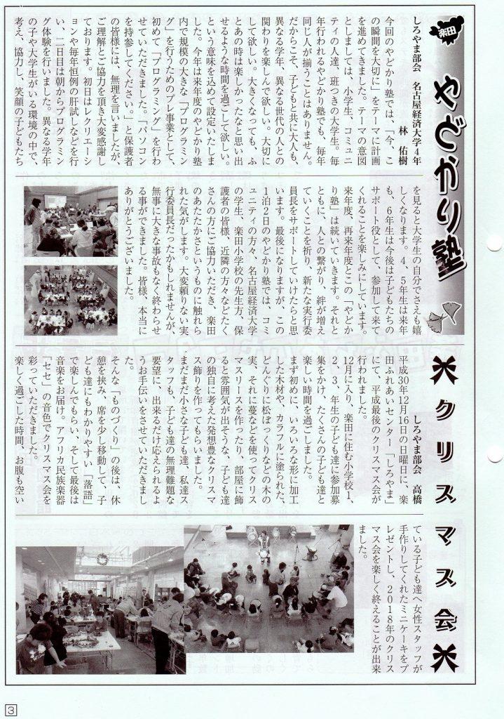 あけぼの3ページ