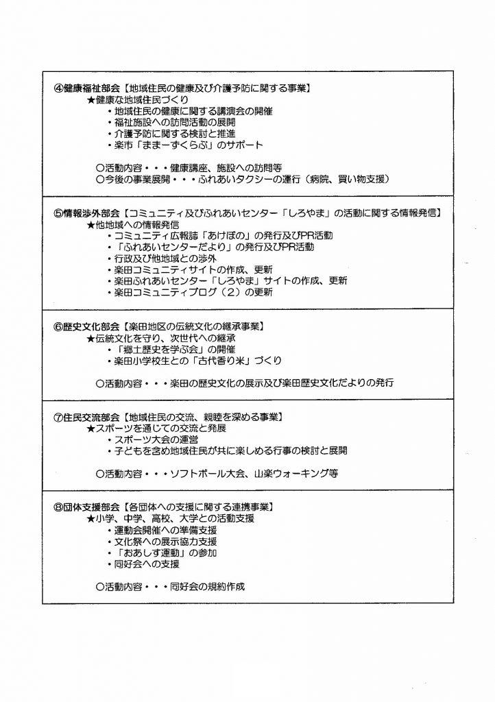 2019年度「事業、及び活動スケジュール」-2