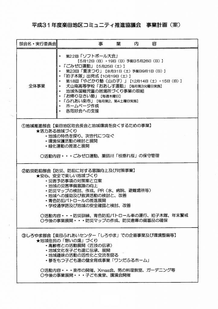 2019年度「事業、及び活動スケジュール」-1