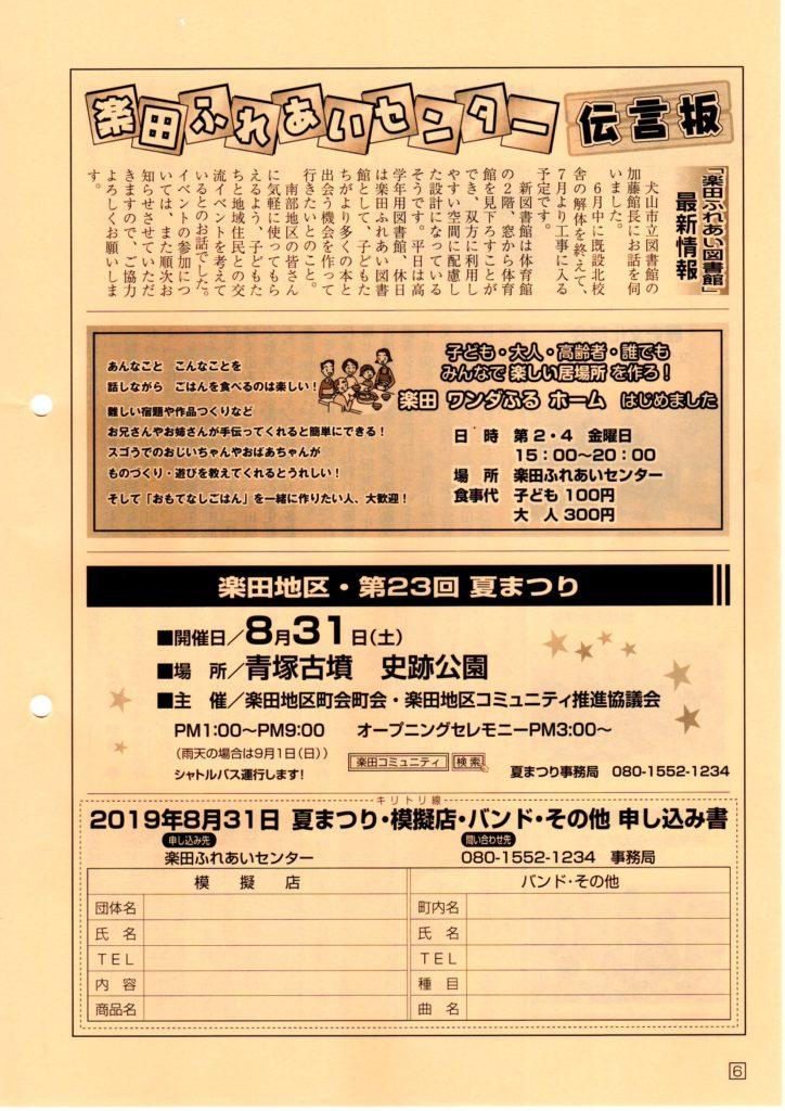 楽田のあけぼの 第81号-6