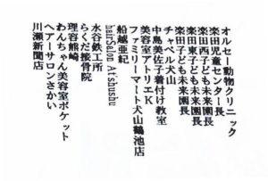 夏まつり協賛芳名3-1