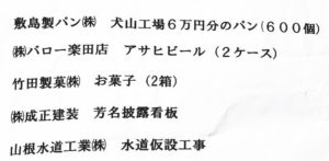 夏まつり協賛芳名3-2