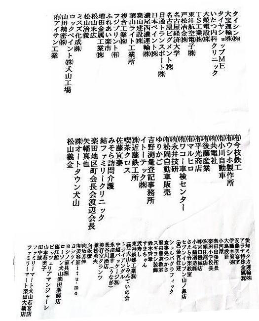 夏まつり協賛芳名2-2
