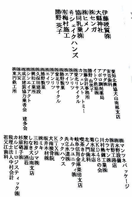 夏まつり協賛芳名2-1