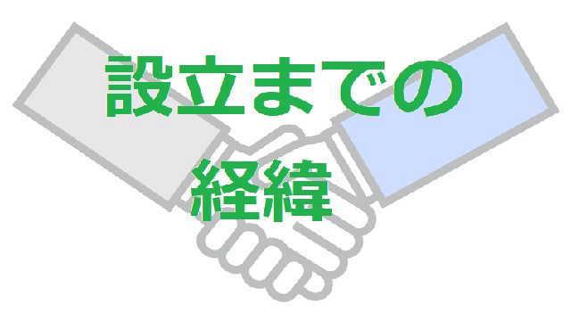 楽田コミュニティ設立までの経緯